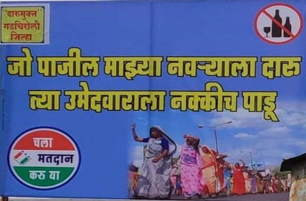 gadchiroli chimur loksabha voting, गडचिरोलीत दुपारी तीनपर्यंत 57 टक्के मतदान