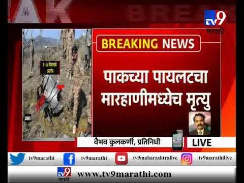 पाकिस्तानी नागरिकांनी 'भारतीय' समजून त्यांच्याच पायलटला जिवानिशी मारलं!
