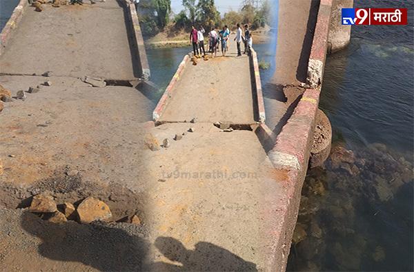 Bridge between Vada and Vikramgad collapse, तुटलेल्या पुलाला लोखंडी शिडीचा आधार, नागरिकांचा दररोज जीवघेणा प्रवास