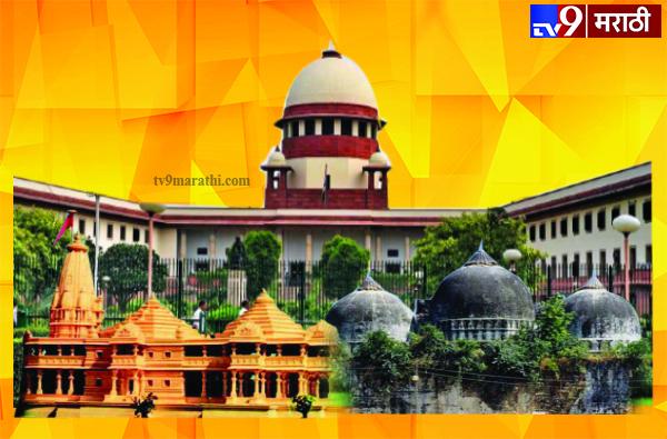 अयोध्येत राम मंदिरच, सुप्रीम कोर्टाने तब्बल 18 पुनर्विचार याचिका फेटाळल्या!