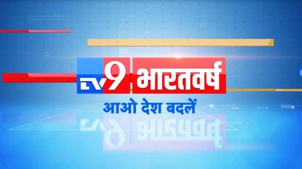 आओ देश बदलें... 'टीव्ही 9 भारतवर्ष' लॉन्च