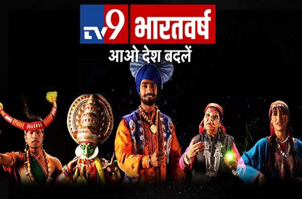 विचार करायला भाग पाडणारं TV9 भारतवर्षचं थीम साँग