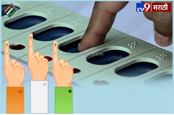 महाराष्ट्रात आज मतदान झालेल्या सात जागांची 2014 ची आकडेवारी