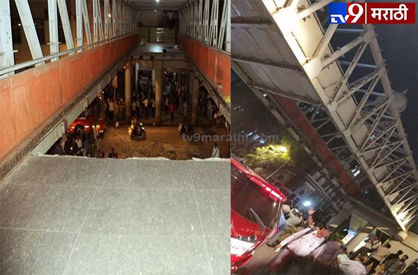 vashi foot over bridge, ऑडिट करुनही नवी मुंबईत पादचारी पूल कोसळला, दोघे गंभीर जखमी
