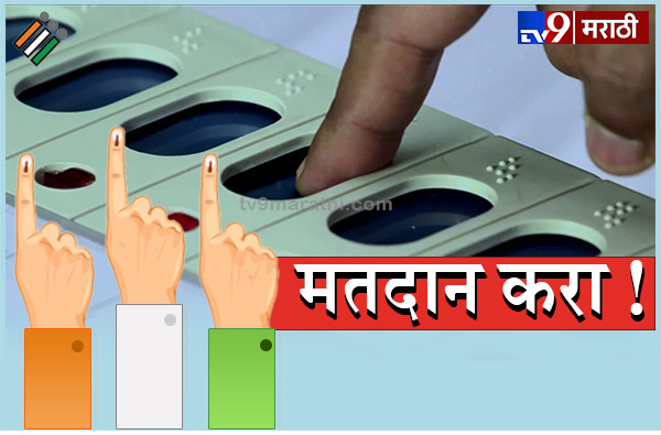 LIVE : लोकसभा निवडणूक : दुपारी 3 वाजेपर्यंत सरासरी 52.05 टक्के मतदान