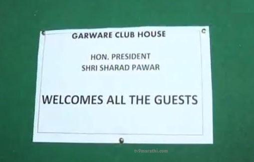 , रणजितसिंह मोहिते पाटलांचा भाजपप्रवेश, गरवारे क्लबमध्ये स्वागतोत्सुक शरद पवार!