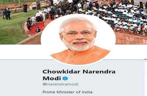 'चौकीदार नरेंद्र मोदी', मोदींनी ट्विटरवर नाव बदललं!
