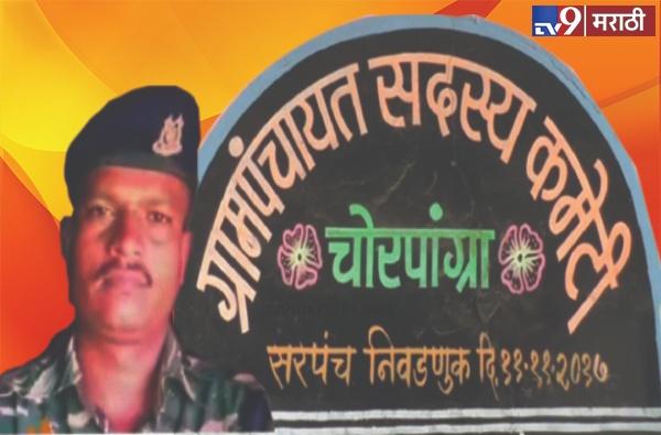 TV9 Maharashtra Online News, चोरपांग्राचं नाव वीरपांग्रा, शहीद नितीन राठोड यांना गावकऱ्यांची श्रद्धांजली