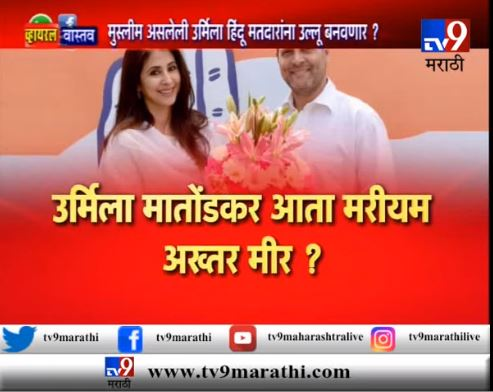 मुंबई : मुस्लिम झालेली उर्मिला मातोंडकर हिंदू मतदारांना उल्लू बनवतेय?