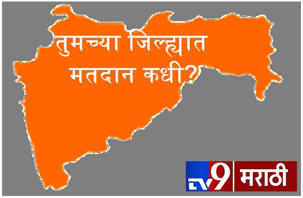loksabha election, तुमच्या मतदारसंघात कधी मतदान? पाहा इथे