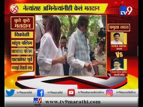 अभिनेते अमिताभ बच्चन यांनी सहकुटुंब मतदान केलं