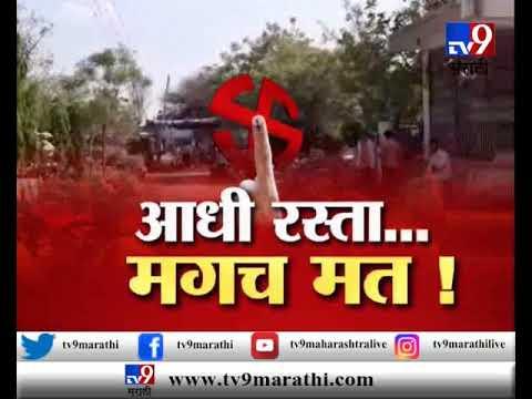 आधी रास्ता.. मगच मत, बीडमधल्या 2 गावांचा मतदानावर बहिष्कार
