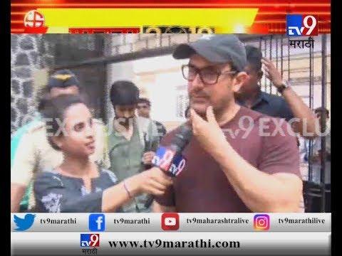 आमिर खान-किरण रावने केलं मतदान, TV9 शी केली EXCLUSIVE बातचीत