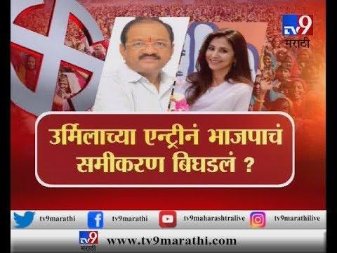 स्पेशल रिपोर्ट : उत्तर मुंबईत 'गार्डन मॅन' की 'रंगिला गर्ल'...कुणाची हवा?