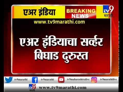 एअर इंडियाचा 3.30 पासून बंद असलेला सर्व्हर सुरु