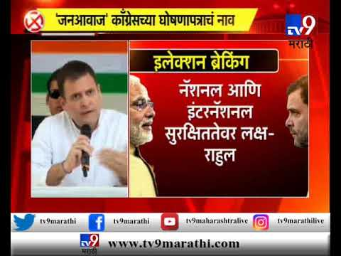 काँग्रेसचा जाहीरनामा: राहुल गांधी यांचं संपूर्ण भाषण