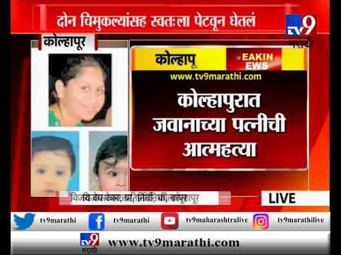 कोल्हापुरात जवानाच्या पत्नीची दोन चिमुकल्यांसह आत्महत्या