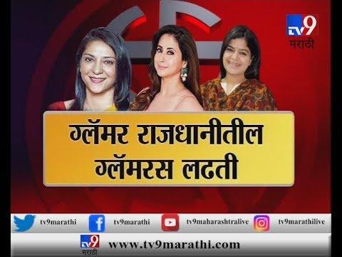 स्पेशल रिपोर्ट : मुंबईकरांचा कौल कुणाला?