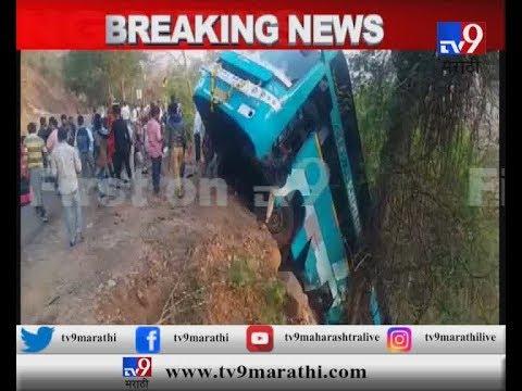चालकाचं नियंत्रण सुटल्याने बस घाटात कोसळली