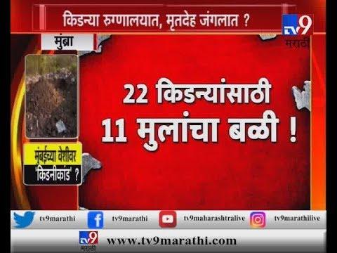 देशातलं सर्वात धक्कादायक 'किडनीकांड', 22 किडन्यासाठी 11 मुलांचा बळी?