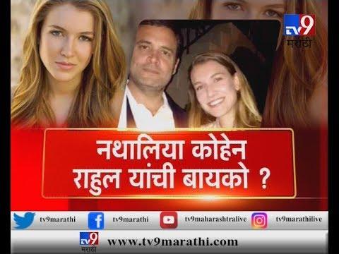 व्हायरल वास्तव : नथालिया कोहेन राहुल गांधी यांची बायको?