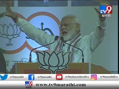 UNCUT SPEECH : पंतप्रधान नरेंद्र मोदींचं बीकेसीतील संपूर्ण भाषण