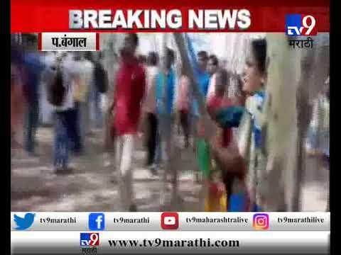 पश्चिम बंगालमध्ये भाजप आणि तृणमूल पक्षाचे कार्यकर्ते भिडले