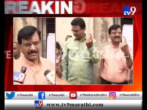 भांडुपमध्ये मतदानानंतर संजय राऊत यांची TV9 शी बातचीत
