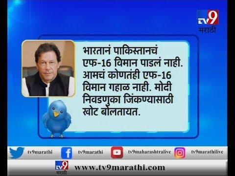 भारतानं पाकचं एफ-16 विमान पाडलं नाही : पंतप्रधान इम्रान खान