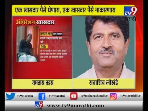 महाराष्ट्राच्या राजकारणातील 2 चेहरे, एक पैसा घेणारा, दुसरा खासदार पैसे नाकरणारा