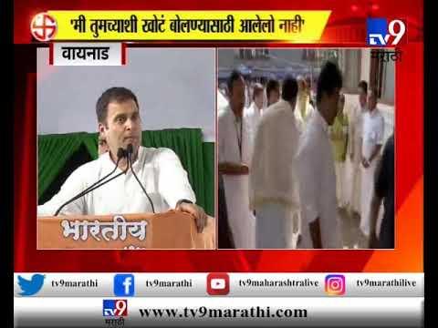 वायनाड : मी देशाच्या पंतप्रधानांसारखा नाही, राहुल गांधींचा मोदींवर पलटवार