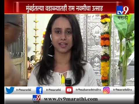 मुंबई : वडाळ्यातही राम नवमीचा उत्साह