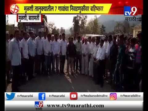 मुळशी तालुक्यातील 7 गावांचा निवडणुकीवर बहिष्कार