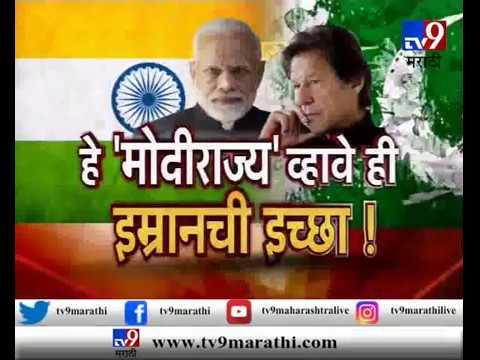 नरेंद्र मोदीचं पुन्हा पंतप्रधान व्हावेत, पाकिस्तान पंतप्रधान इमरान खान यांची ईच्छा
