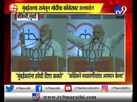 काँग्रेस 50 जागांहून अधिक जागा मिळणार नाही : पंतप्रधान मोदी