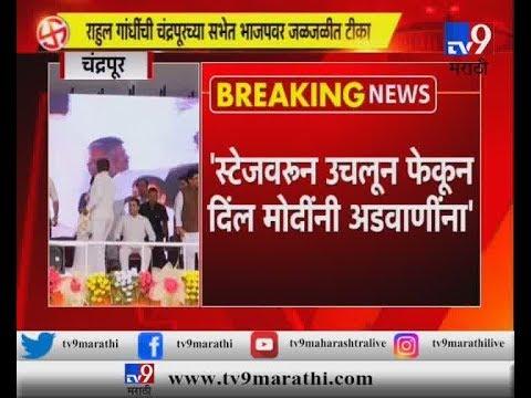 चंद्रपूर : मोदींनी गुरु अडवाणींना स्टेजवरून उचलून फेकून दिलं : राहुल गांधी