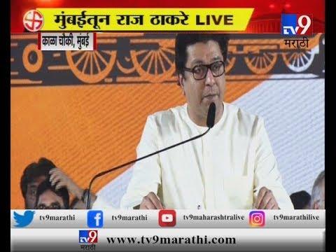 राज ठाकरेंचं मुंबईच्या सभेतील संपूर्ण भाषण