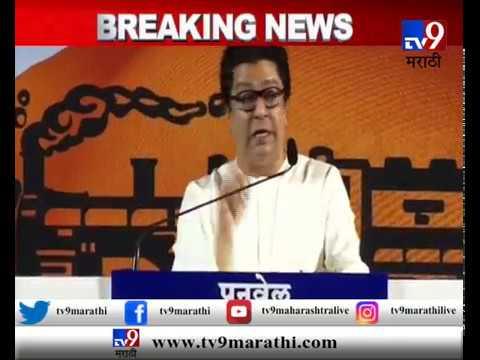 UNCUT SPEECH : मुंबई : राज ठाकरे यांचं पनवेलच्या सभेतील संपूर्ण भाषण