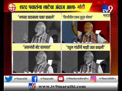 अकलूज : शरद पवार भगव्या वादळाला घाबरले : पंतप्रधान नरेंद्र मोदी