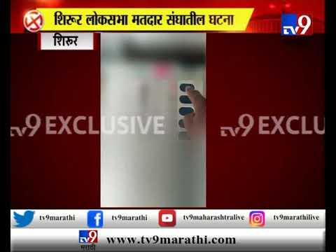 शिरुर : मतदान करतानाचे फोटो सोशल मीडियावर व्हायरल