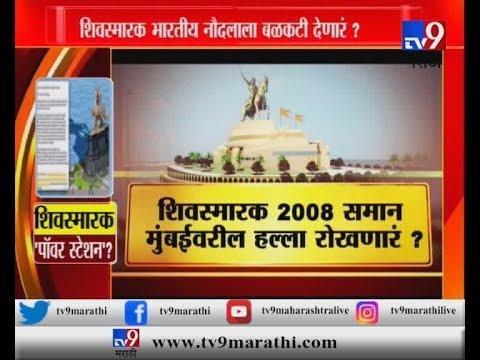 शिवस्मारक मुंबईला वीज पूरवठा करणार ?