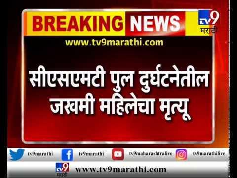 सीएसएमटी हिमालय पूल दुर्घटनेत मृतांचा आकडा 7 वर