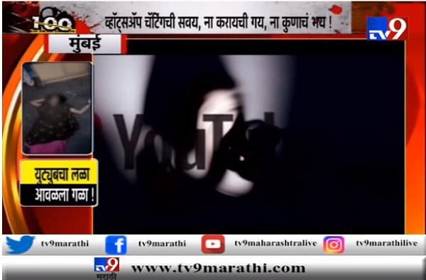 मुंबई: सोशल मीडियाच्या अतिवापरामुळे पतीकडून पत्नीचा  खून