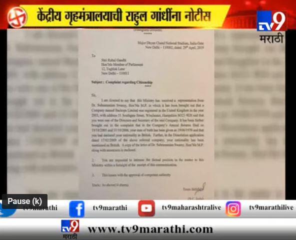 राहुल गांधींच्या नागरिकतेवर राजनाथ सिंह म्हणाले...