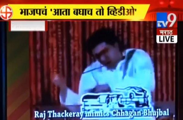 bjps answer to raj thackeray, 'आता बघाच तो व्हिडीओ', भाजपचं मनसेच्या 'लाव रे तो व्हिडीओ'ला उत्तर