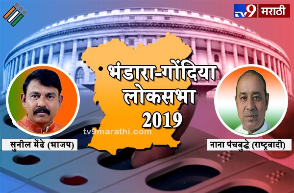 Bhandara Gondia Lok Sabha Results : भंडारा गोंदिया लोकसभा निकाल 2019