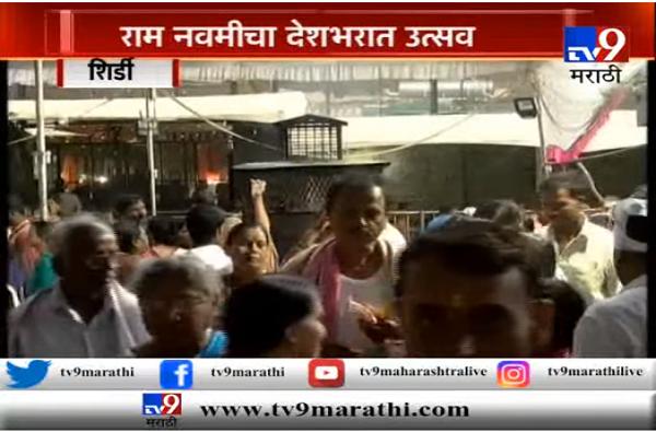 राम नवमीचा देशभरात उत्सव, हजारो भाविक शिर्डीत दाखल