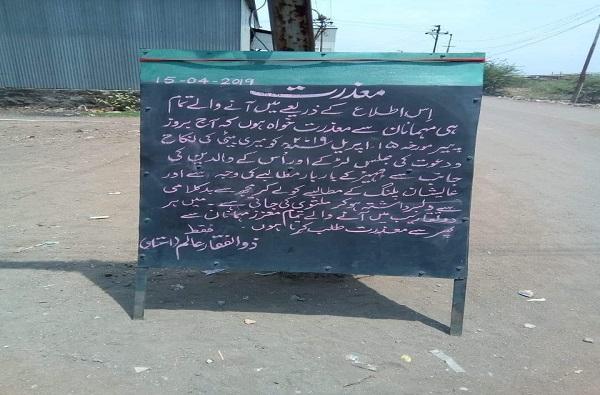 Dowry, आमच्या मुलीचं लग्न मोडलंय, येऊ नका; पाटी लावून मुलीच्या वडिलांनी माफी मागितली