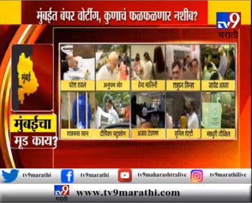 स्पेशल रिपोर्ट : मुंबईत मतदानामध्ये सेलिब्रिटींची आघाडी
