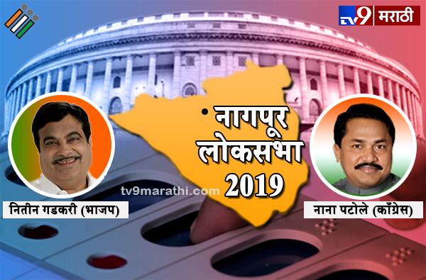 , Vidarbha Election 2019